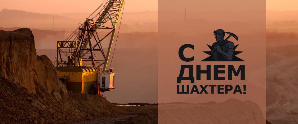 С Днем шахтера. Б.4. Требования промышленной безопасности в горнорудной промышленности