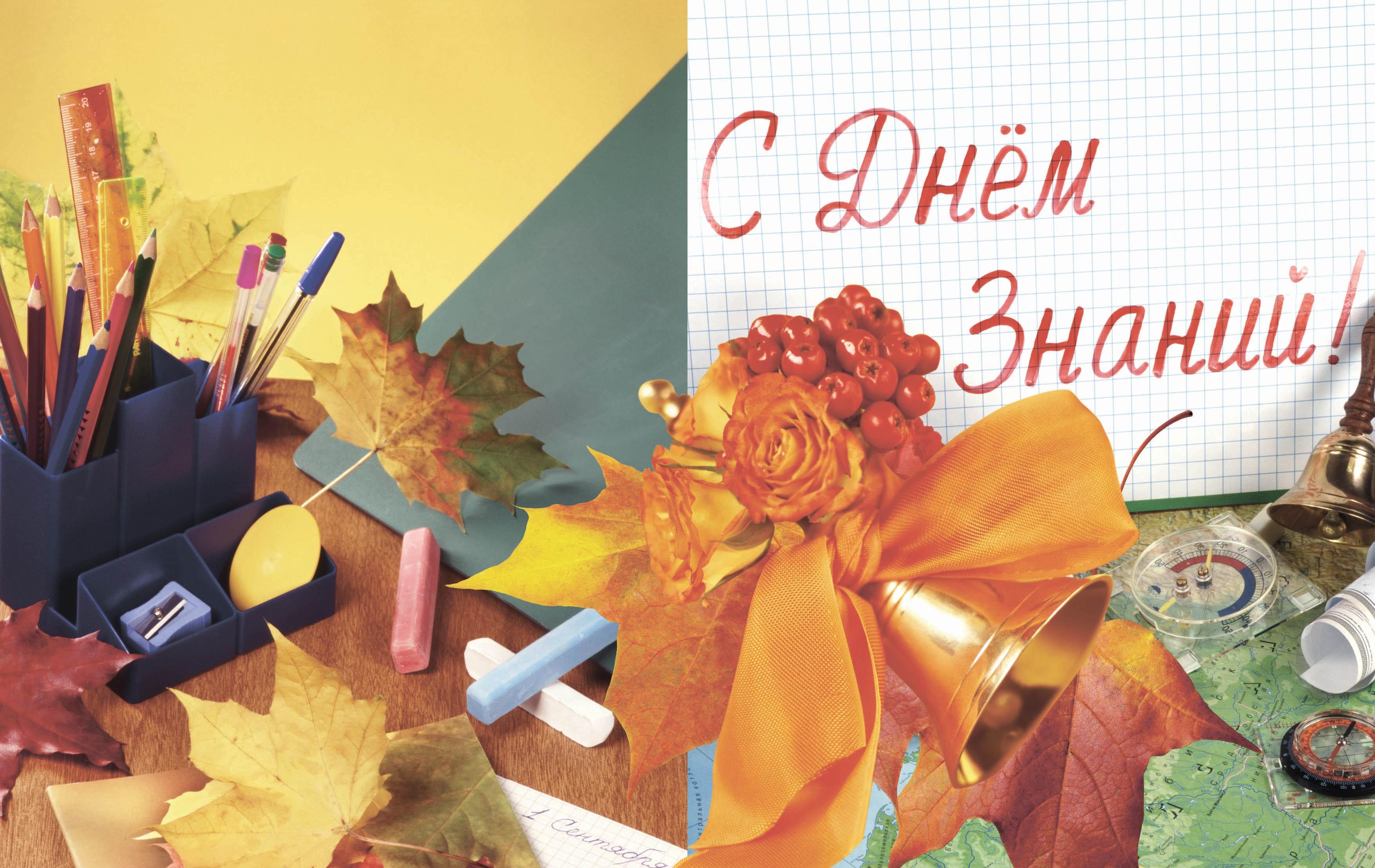 Открытка с 2 сентября для учителей, картинки