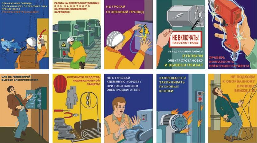 Обучение по электробезопасности, группы допуска по электробезопасности