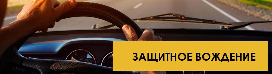 Обучение по курсу защитное вождение автошкола Ракурс Рыбинск