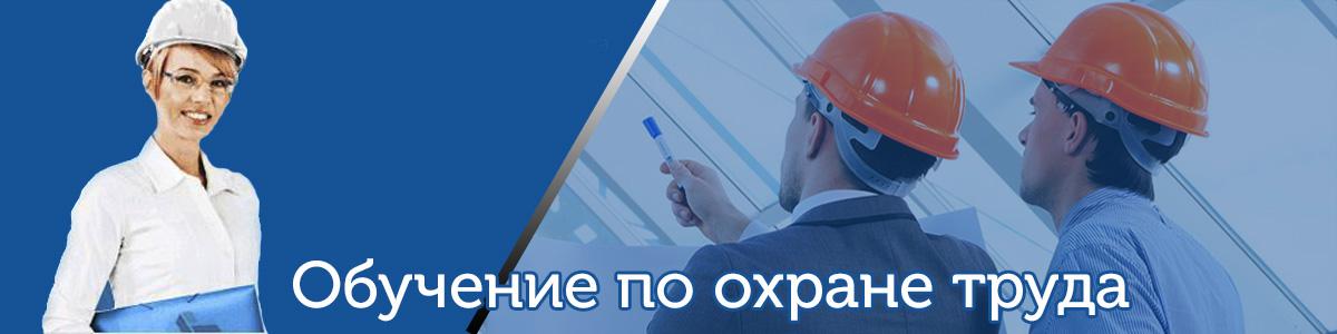 Обучение по охране труда, переподготовка, повышение квалификации, дистанционно, ОТ, специалист по охране труда и промышленной безопасности