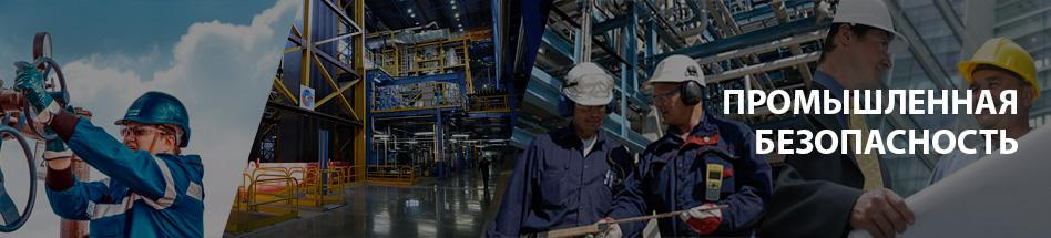 Аттестация по промышленной безпаности, обучение в Рыбинске, учебный центр Ракурс