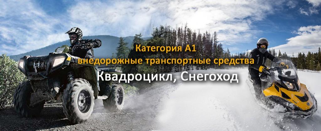 Обучение водителей категория А1, мототранспортные средства