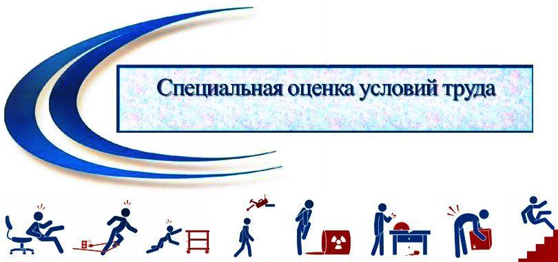 СОУТ в городе Рыбинске, оценка рабочих мест