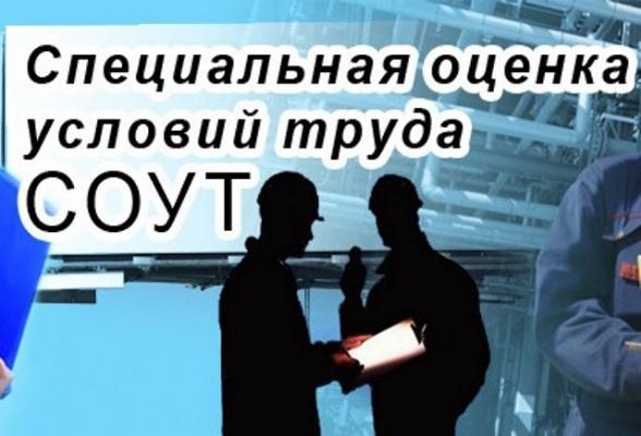 СОУТ в городе Рыбинске, скидки, специальная оценка условий труда