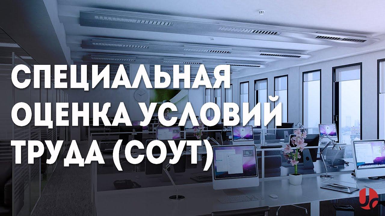 Проведение СОУТ спецоценки в городе Рыбинске