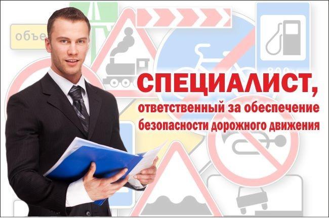 """Обучение специалиста по БДД в городе Рыбинск, учебный центр """"Ракурс"""""""