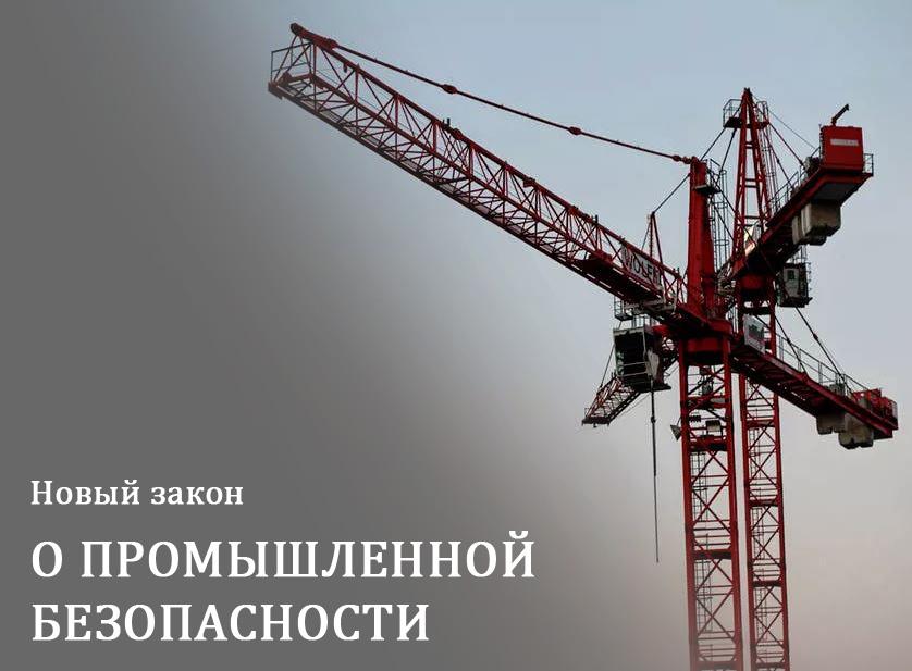 Обучение по промышленной безопасности в городе Рыбинске