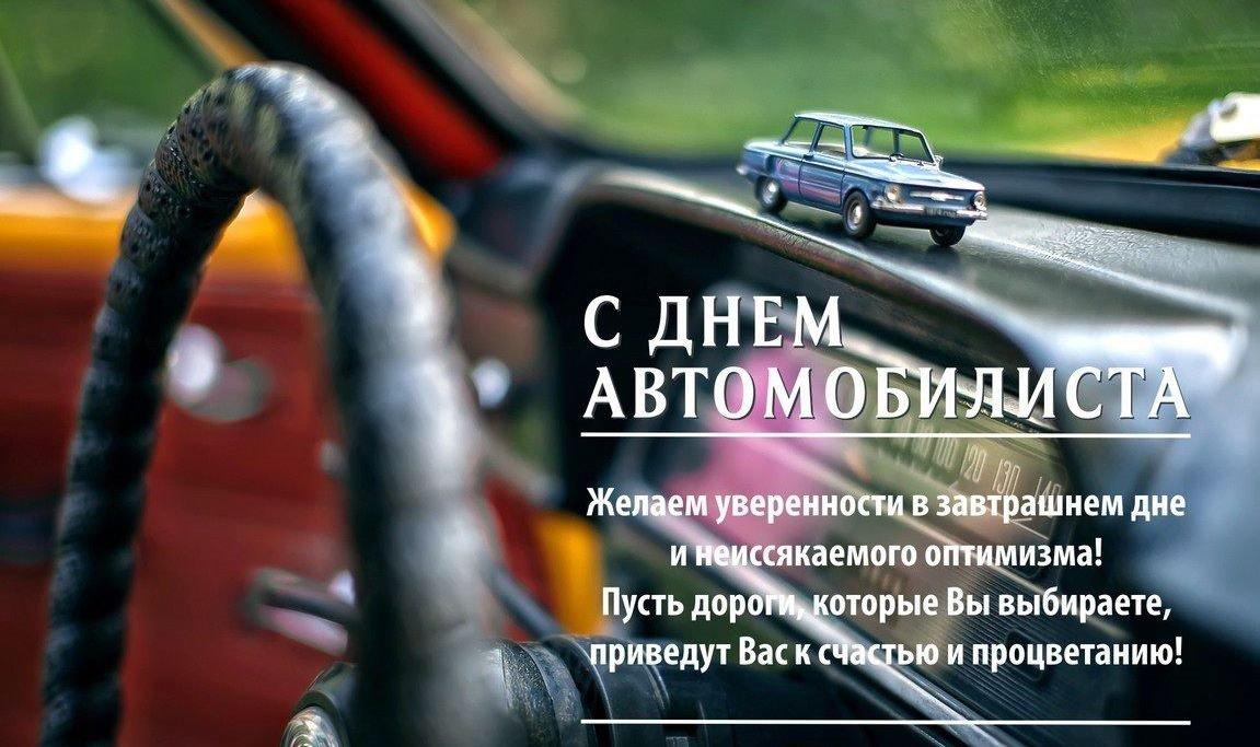 """Автошкола """"Ракурс"""" поздравляет всех автомобилистов"""