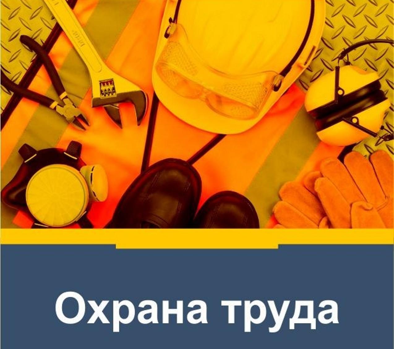 """Обучение по охране труда в городе Рыбинске, очно или дистанционно, учебный центр """"Ракурс"""""""